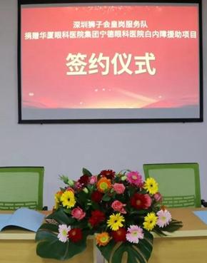 """深圳狮子会皇岗服务队与我院合作""""慈善光明行""""公益活动,签约仪式圆满结束!"""
