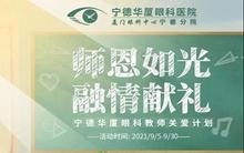 华厦眼科医院集团宁德眼科医院教师节系列福利活动