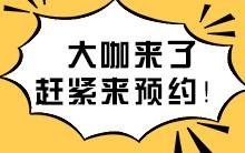 厦门眼科中心白内障专家陈伟、小儿斜弱视专家杨梅分别于6月6日、6月7日到宁德眼科医院坐诊!